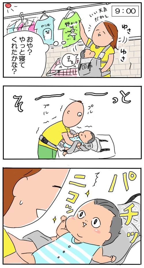 あなた、いつ寝るの…(ゴゴゴゴ…)ある日の4ヶ月息子とわたしの画像2