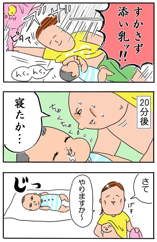 あなた、いつ寝るの…(ゴゴゴゴ…)ある日の4ヶ月息子とわたしの画像5
