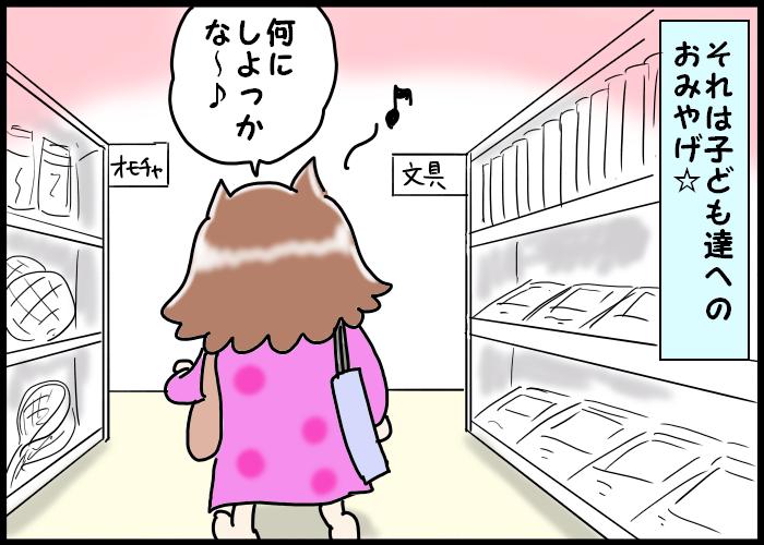 私が用事で出かけた時「100円ショップ」に寄る理由の画像2