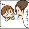この時期は風邪予防にもなるかも?2歳娘「くちゅくちゅぺ」に挑戦!のタイトル画像