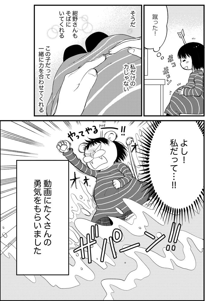 【漫画連載】出産の仕方がわからない 第8話「あと1週間で生まれる…?『子宮口の開き』がわからない!」の画像9