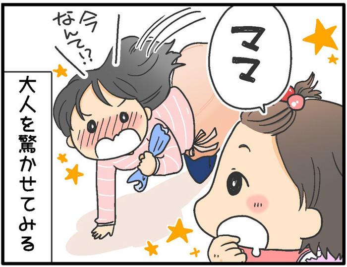 この表情に、母ちゃんメロメロ…!赤ちゃんの「愛されテク」5連発♡の画像10