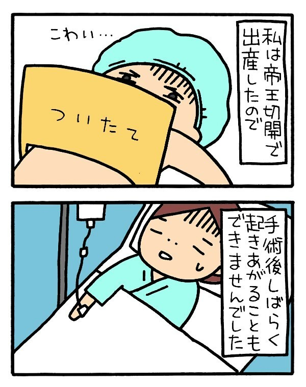 帝王切開の激痛の中、死ぬ気で寝返りの練習をした理由は?の画像1