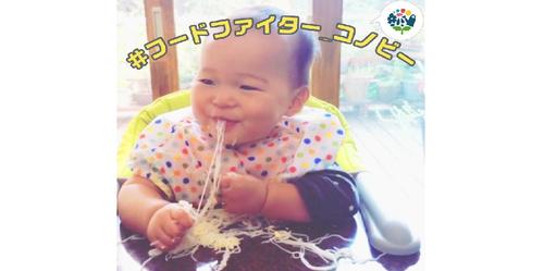 あっぱれな食べっぷり♡ちびっこ「#フードファイター」大集結!!のタイトル画像