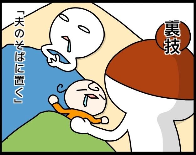 ベッドガードをしてても意味がない!そんなムスメの寝相との戦いで編み出した必殺技の画像10