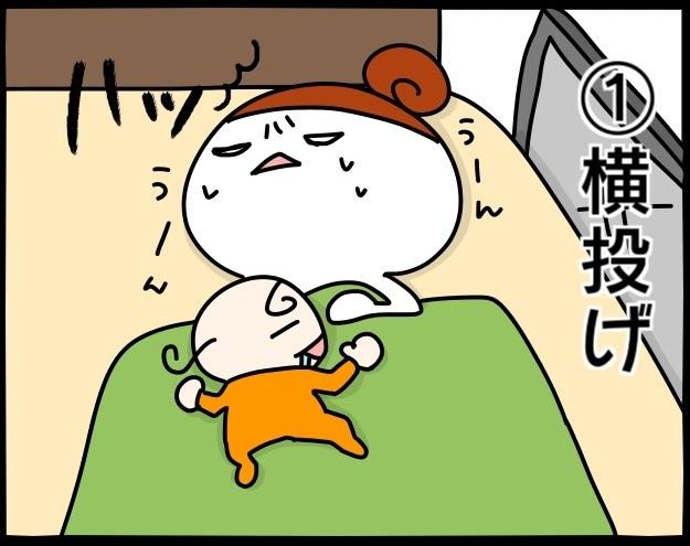 ベッドガードをしてても意味がない!そんなムスメの寝相との戦いで編み出した必殺技の画像2