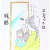 「…フェードアウト。」疲れ気味母ちゃんにこそ、見てほしい!『子育てあるある』10選のタイトル画像
