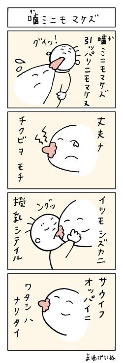 題して「ムーディー授乳(笑)!」子育てがちょっと楽しくなる育児マンガまとめ♡の画像5