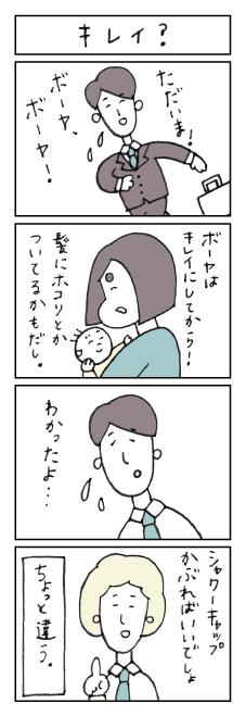 題して「ムーディー授乳(笑)!」子育てがちょっと楽しくなる育児マンガまとめ♡の画像6