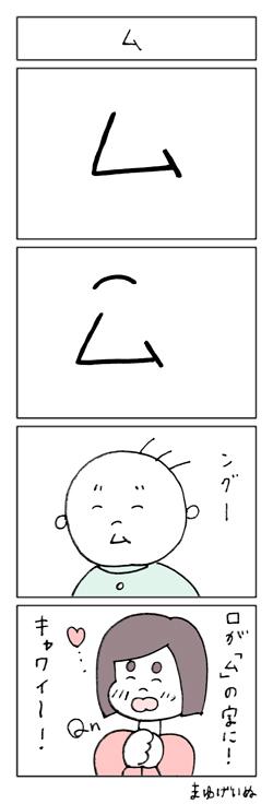 題して「ムーディー授乳(笑)!」子育てがちょっと楽しくなる育児マンガまとめ♡の画像3