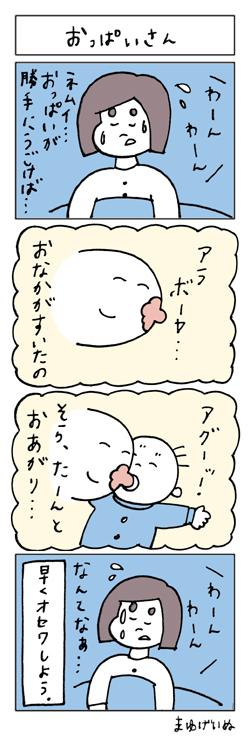 題して「ムーディー授乳(笑)!」子育てがちょっと楽しくなる育児マンガまとめ♡の画像2
