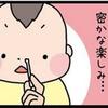 「鼻そうじ…快感♡」親にならなきゃ分からない?!育児あるある10連発!のタイトル画像