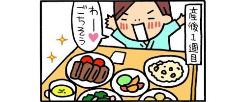 病院からのご褒美♪「お祝い膳」は産後の楽しみのだったはずだけど…のタイトル画像