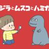 歯磨きがで口をあけてくれない子どもに「ゴジラ」の呪文が効くのタイトル画像