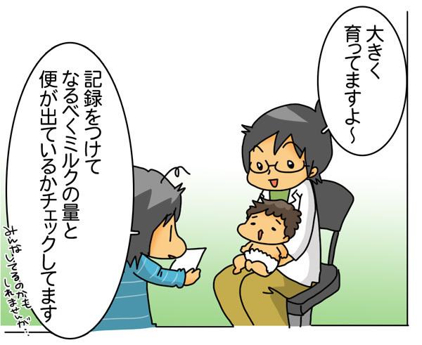 母乳で育てられないと、母親になれない気がした。私を救ってくれた「言葉の力」の画像26