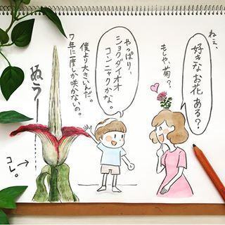 お絵かきのモチーフは「腸内フローラ」。理系男子の可愛さ♡を贅沢にまとめましたの画像10