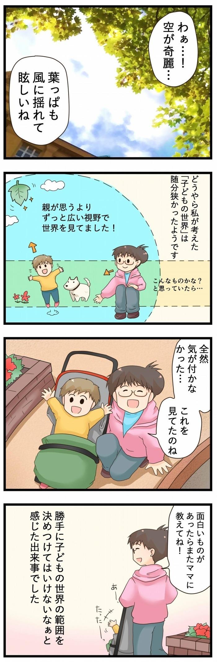 子どもが好きなもの、勝手に型にはめてしまっていませんか?の画像2