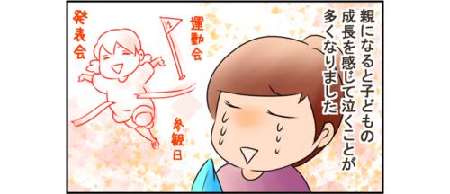 初卒園式は子どもの成長に号泣…!でも2人目、3人目を比較してみたら…?のタイトル画像