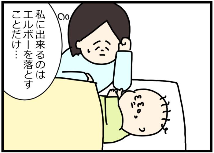 親子の愛情は抱きしめるだけとは限らない。私が、号泣する息子に愛を込めてエルボーを落とす訳の画像4