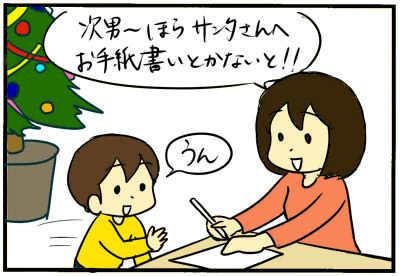 サンタさんを疑い始めた息子…正体はこうしてバレる!?の画像2