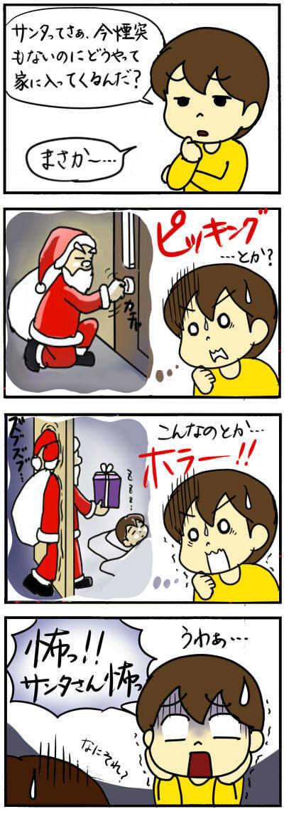 サンタさんを疑い始めた息子…正体はこうしてバレる!?の画像3