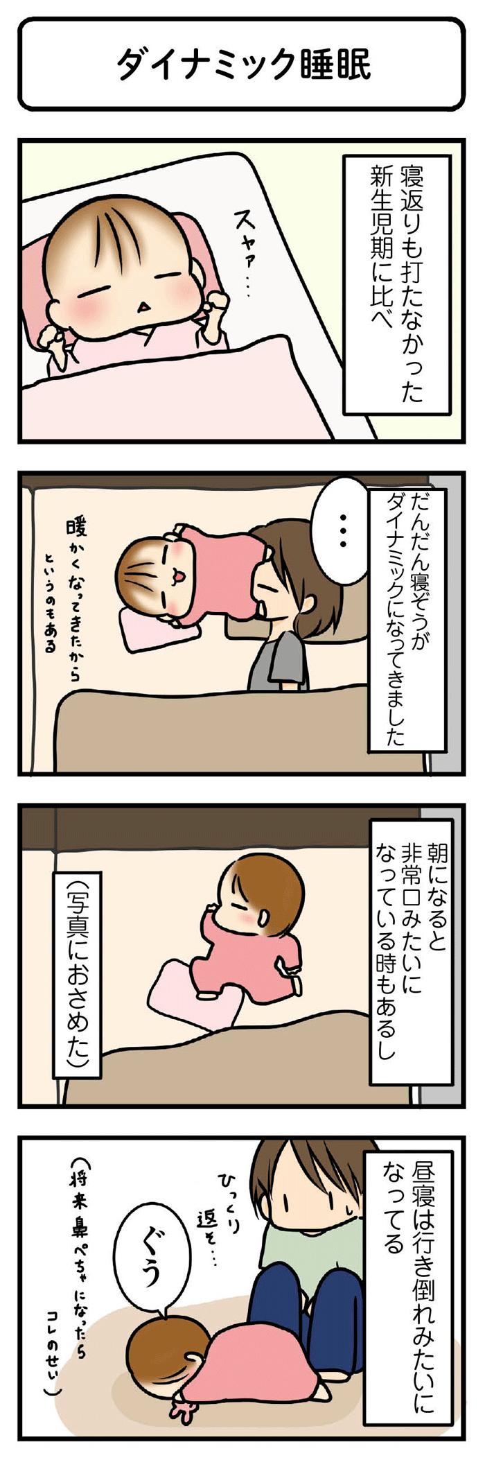 「0歳赤ちゃん VS ママ」成長にうれしくもヒヤヒヤ!リトルモンスターとの日々(笑)の画像8