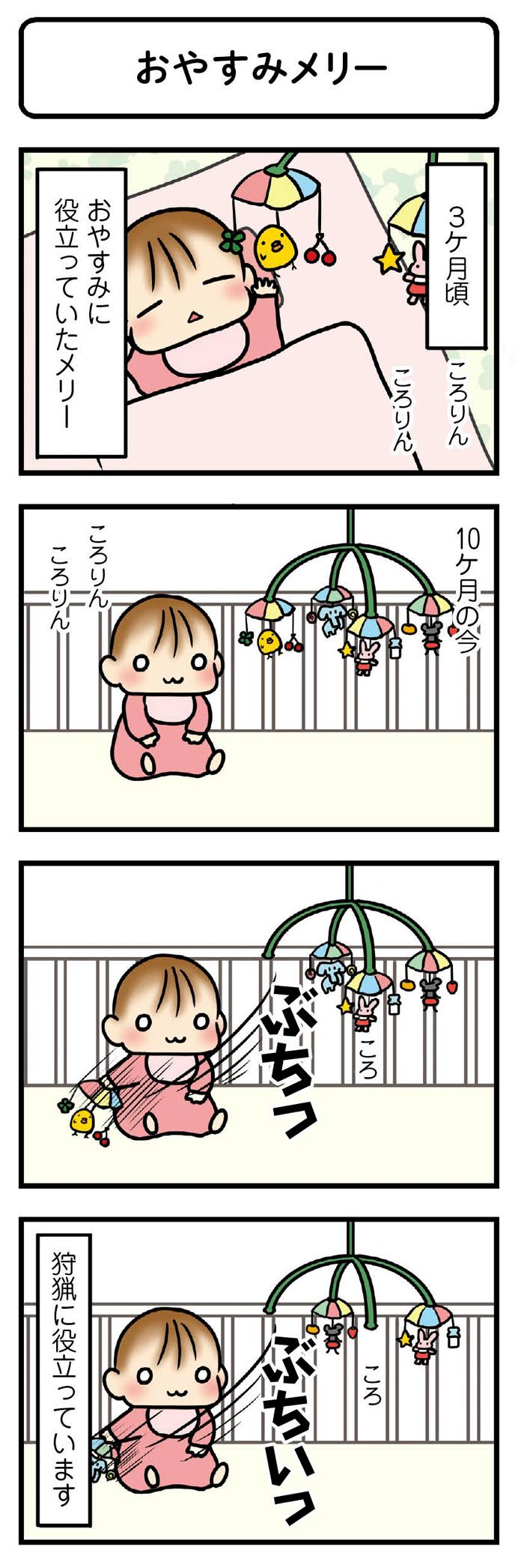 「0歳赤ちゃん VS ママ」成長にうれしくもヒヤヒヤ!リトルモンスターとの日々(笑)の画像9
