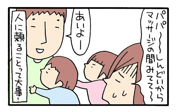 産後に母子同室になれず、焦る私が助産師さんに言われたことの画像4