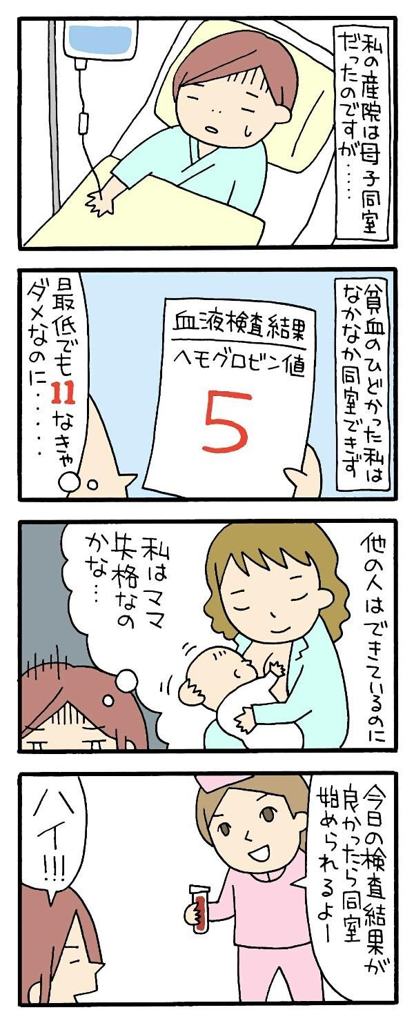 産後に母子同室になれず、焦る私が助産師さんに言われたことの画像1