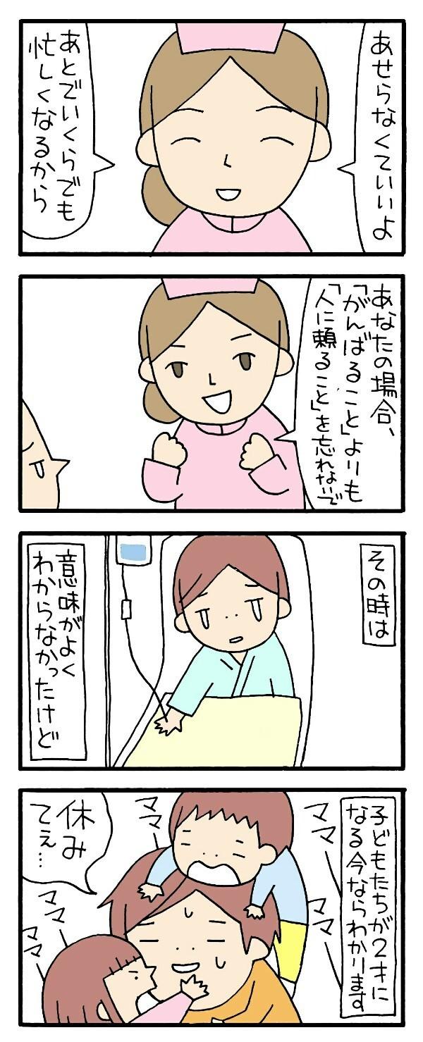 産後に母子同室になれず、焦る私が助産師さんに言われたことの画像3