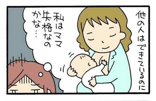 産後に母子同室になれず、焦る私が助産師さんに言われたことのタイトル画像