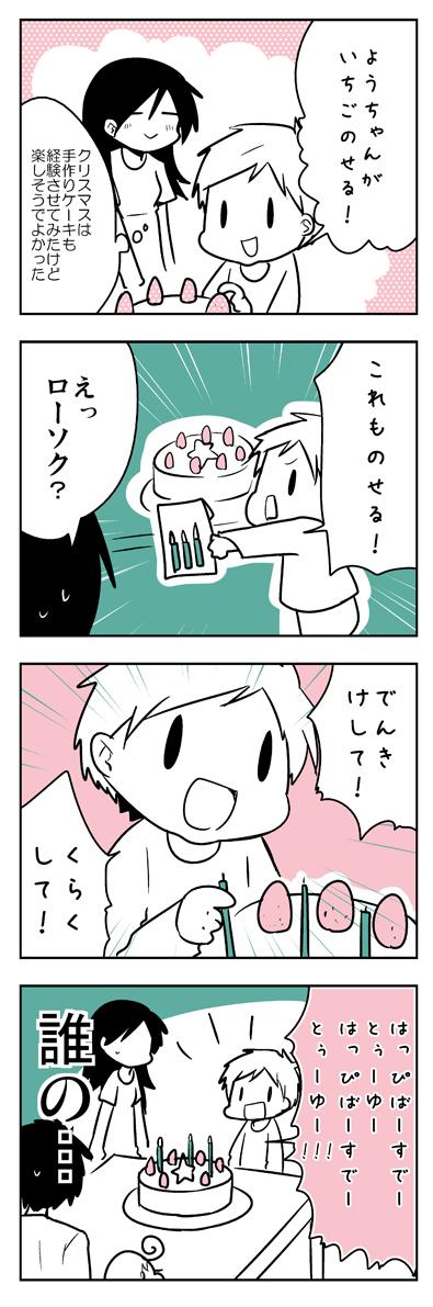 クリスマスケーキに喜んでる♡と思ったら、息子の反応がナナメ上をいってた(笑)の画像1