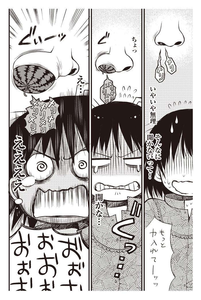 """【漫画連載】出産の仕方がわからない 第9話「陣痛がきた!""""いきむ""""ってどうすればいいの?」の画像10"""