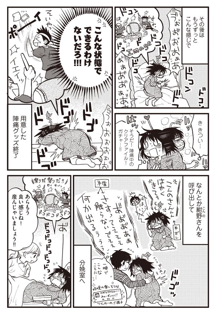 """【漫画連載】出産の仕方がわからない 第9話「陣痛がきた!""""いきむ""""ってどうすればいいの?」の画像5"""