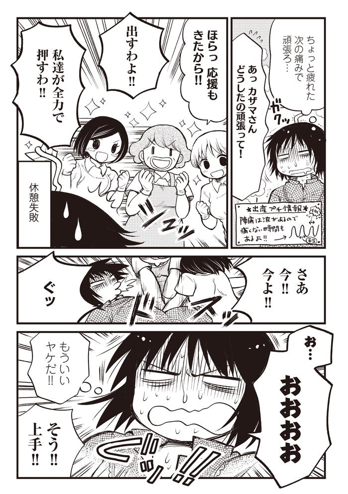 """【漫画連載】出産の仕方がわからない 第9話「陣痛がきた!""""いきむ""""ってどうすればいいの?」の画像8"""