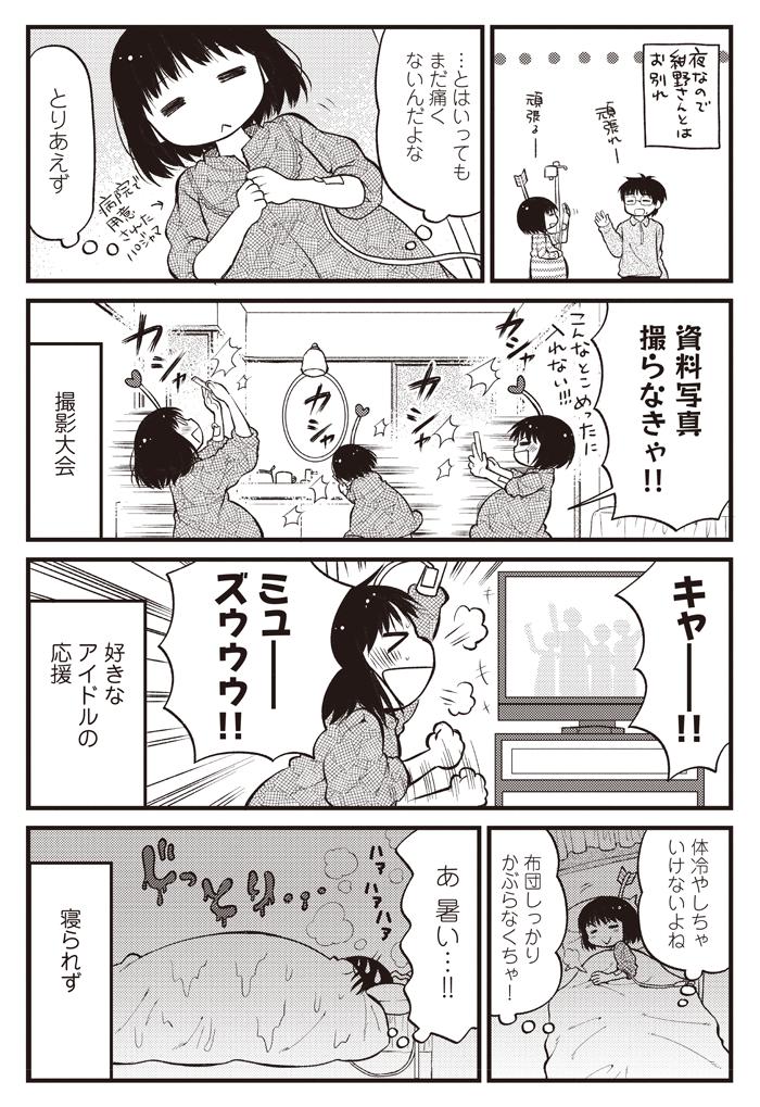 """【漫画連載】出産の仕方がわからない 第9話「陣痛がきた!""""いきむ""""ってどうすればいいの?」の画像2"""