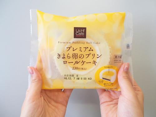 「プレミアムきよら卵のプリンロールケーキ」_今日のご褒美スイーツ No.29のタイトル画像