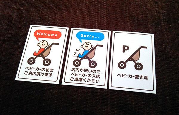 乳児とのお出かけに立ちはだかる「ベビーカーが入らない問題」を考えてみた。の画像6