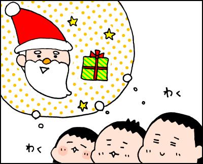 クリスマスプレゼント、何にする!?なかなか決まらない、我が家の事情の画像1