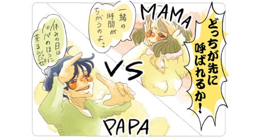 息子の言葉に一喜一憂!?「パパ VS ママ」バトル勃発(笑)のタイトル画像
