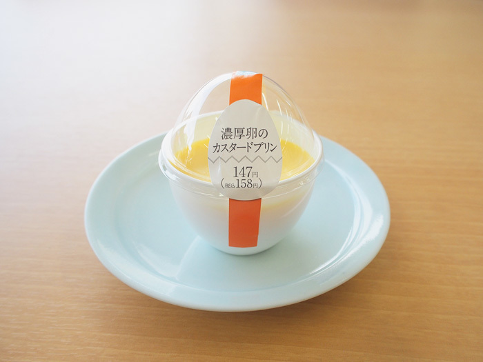 「濃厚卵のカスタードプリン」_今日のご褒美スイーツ No.38の画像1