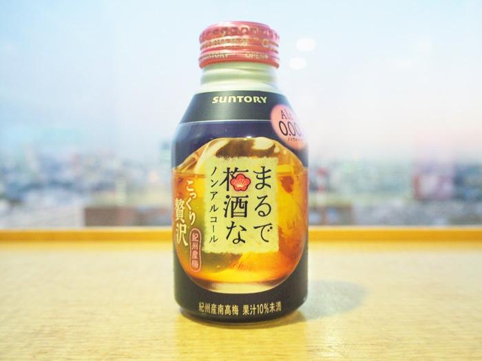 「まるで梅酒なノンアルコール」_今日のご褒美ノンアル No.34【年末年始特別編!】の画像1
