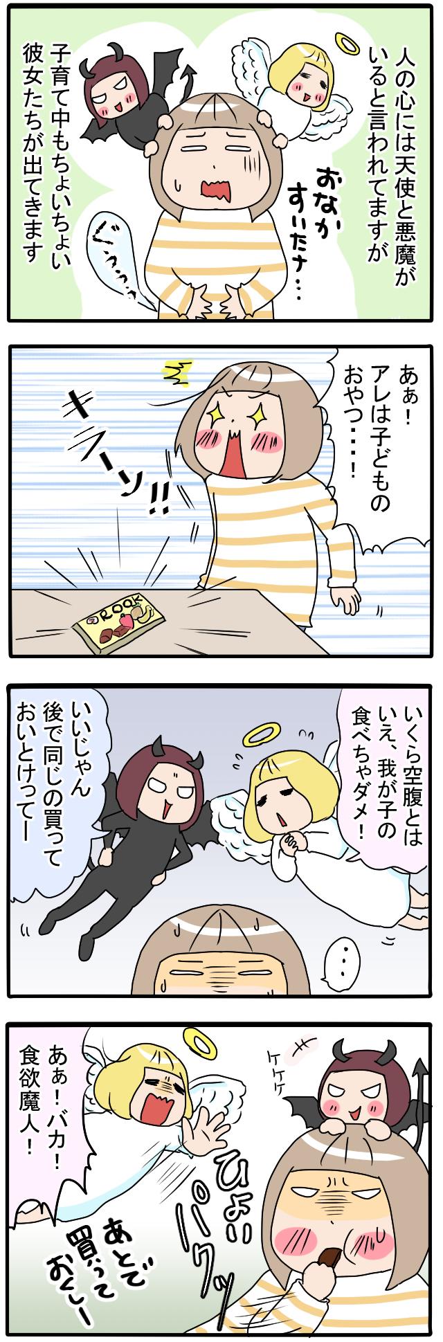 子育て中にでてくる天使と悪魔の誘惑!?こんな時、どうする?の画像1