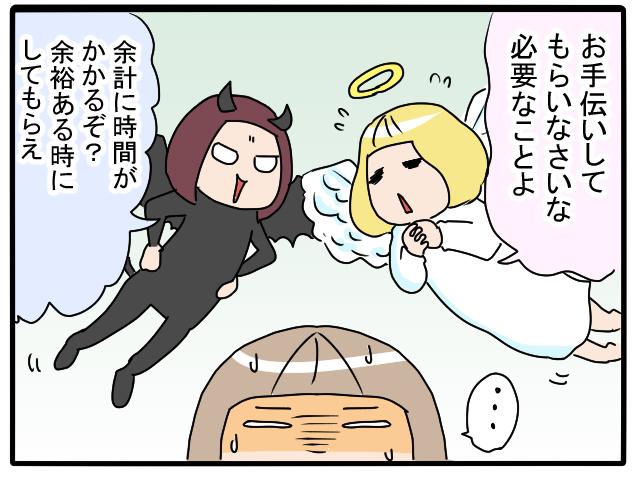子育て中にでてくる天使と悪魔の誘惑!?こんな時、どうする?の画像2