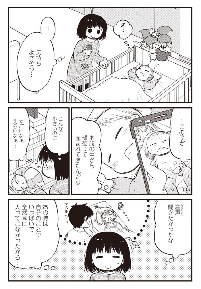 """【漫画連載】出産の仕方がわからない 第10話「""""母親""""って何?」の画像11"""