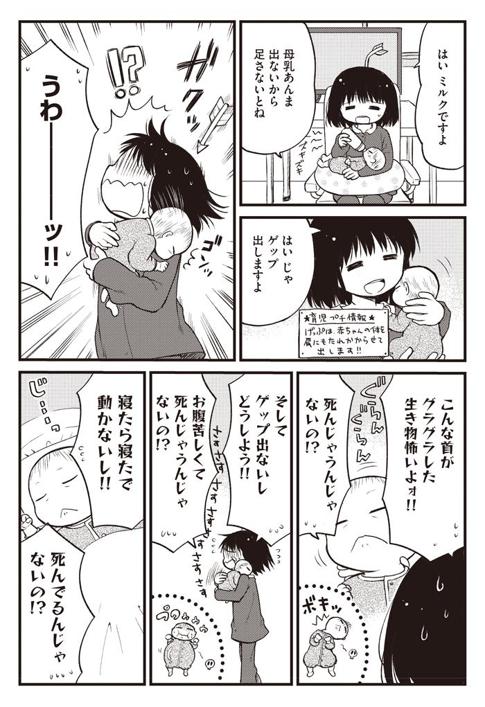 """【漫画連載】出産の仕方がわからない 第10話「""""母親""""って何?」の画像8"""