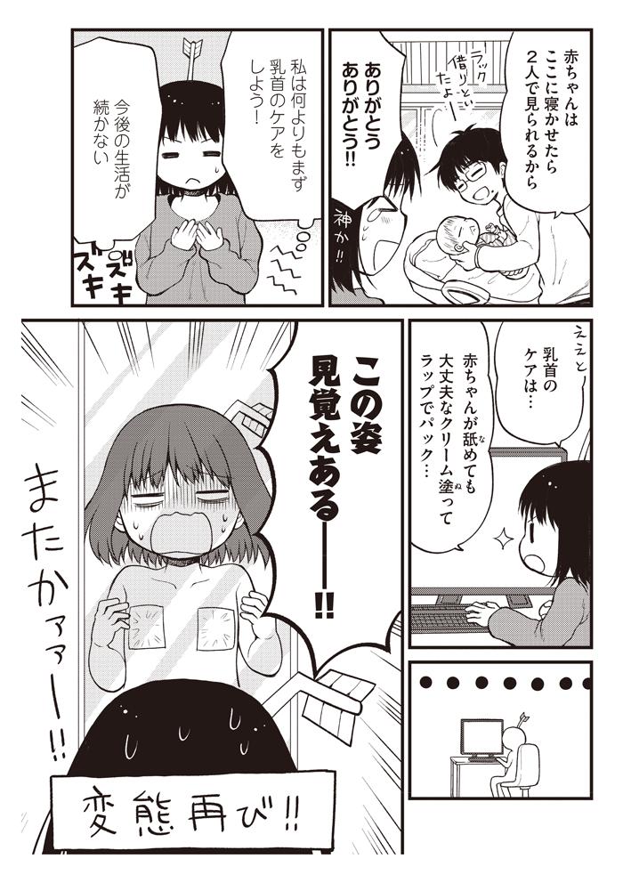 """【漫画連載】出産の仕方がわからない 第10話「""""母親""""って何?」の画像7"""