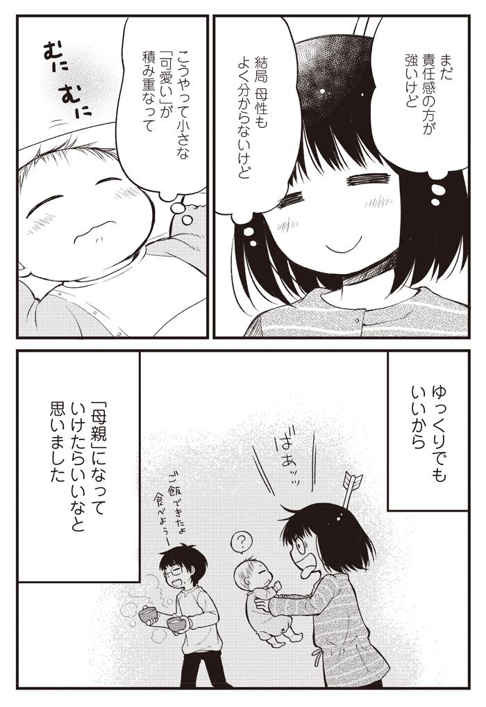 """【漫画連載】出産の仕方がわからない 第10話「""""母親""""って何?」の画像12"""