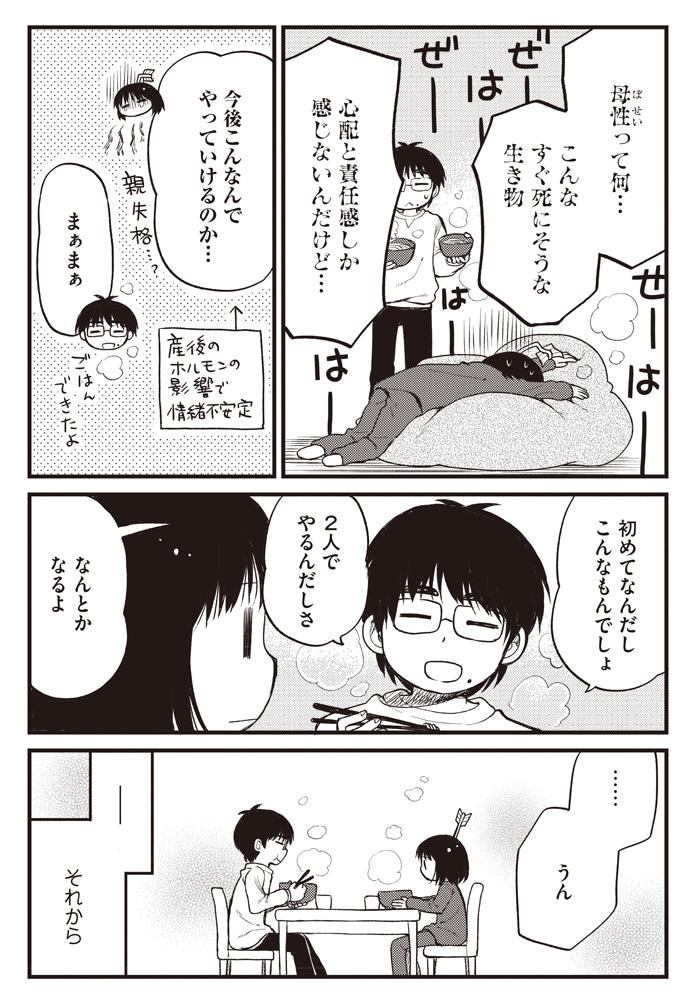 """【漫画連載】出産の仕方がわからない 第10話「""""母親""""って何?」の画像9"""