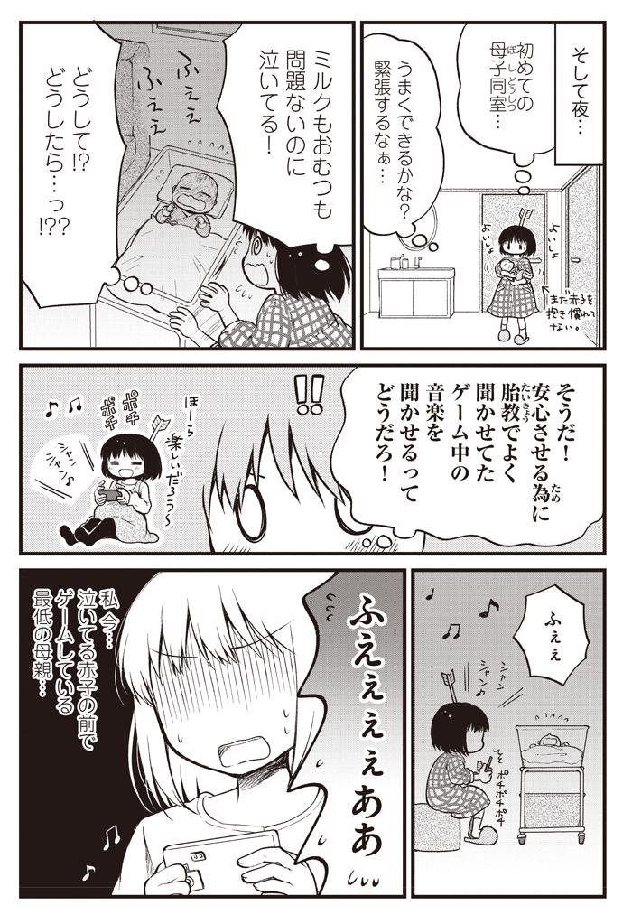 """【漫画連載】出産の仕方がわからない 第10話「""""母親""""って何?」の画像5"""